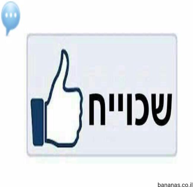 פייסבוק דתי