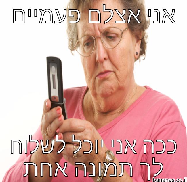 הורים וסמארטפונים...