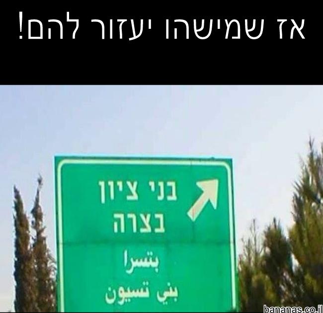 בארץ ישראל