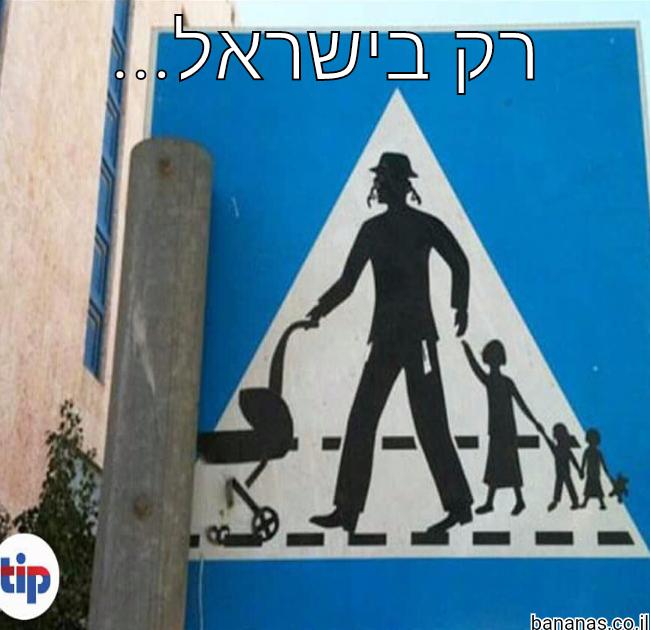 הכי ישראלי