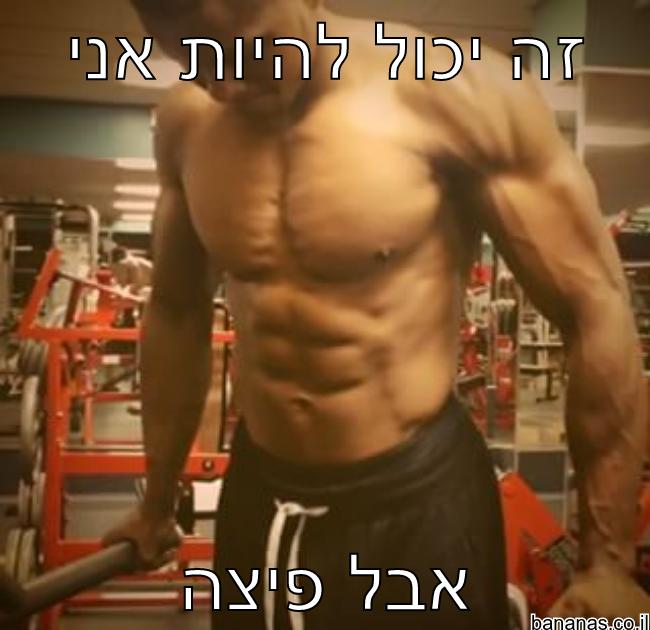 ריבועים ושרירים