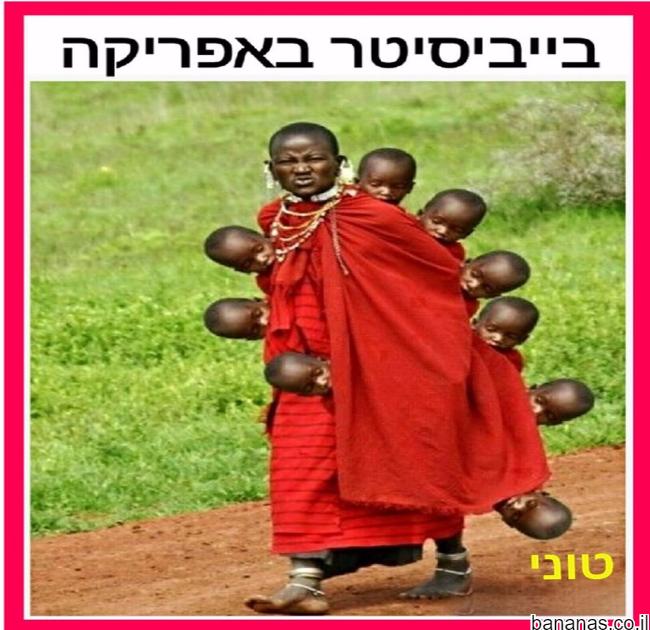 בייביסיטר באפריקה